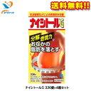 【肥満症】ナイシトールG 336錠×4箱セット【第2類医薬品...