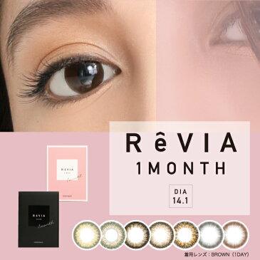 ReVIA 1month 1枚入り CIRCLE レヴィア 度あり カラコン サークルレンズ コンタクトレンズ 使い捨て 月間優良ショップ