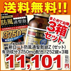 【エントリーでポイントup】【防風通聖散】有効成分最大量(3750mg)で溜まったお腹周りの脂肪を...