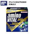【味の素】アミノバイタルプロ 3600 30本4.5g×30本あす楽対応