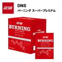 DNS バーニング スーパープレミアム (353mg×126粒) あす楽対応 送料無料 カルニチン コエンザイムQ10 カテキン サプリ サプリメント ダイエット トレーニング 脂肪 体脂肪 燃焼 燃やす 代謝 アップ カルニチン カプセル 飲みやすい
