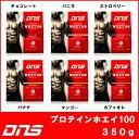 DNSプロテインホエイ100【350g】あす楽対応