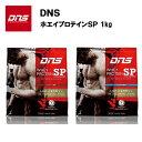 【新発売】DNS ホエイプロテインSP(1kg)【送料無料】【smtb-TK】【RCP】 あす楽対応