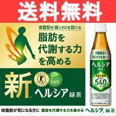 ヘルシア緑茶350ml×24本入りスリムボトル あす楽対応【HLS_DU】【RCP】
