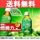 ヘルシア緑茶350ml×24本入りあす楽対応【HLS_DU】【RCP】