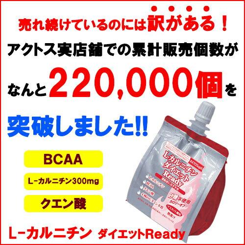 【アクトスオリジナルサプリメント】L-カルニチンダイエット Ready マスカット風味 お試し5個セットあす楽対応  カルニチン ダイエット サプリ サプリメント 脂肪燃焼 ゼリー ダイエットゼリー 携帯用 BCAA クエン酸 ビタミン バリン ロイシン リカバリー
