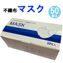 マスク 50枚 在庫あり 不織布 男女兼用 ウィルス対策 飛沫 ホワイト 白 3層 花粉対策 花粉症 使い捨て 暑さ対策 ケース サイズ 大量 中国製 ノーズフィッター 箱 箱入り 紐 フィルター ふつう