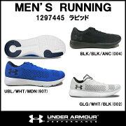【17FW】【アンダーアーマー】UAラピッド(1297445)あす楽対応送料無料ランニングシューズメンズ青ブルーグレー黒ブラックシューズ29cm29.0cm30cm30.0cm初心者マラソンジョギングランニングスニーカー靴おしゃれ軽い軽量
