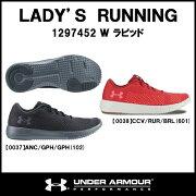 【18SS】【アンダーアーマー】UAウーマンズラピッド(1297452)あす楽対応送料無料ランニングシューズレディスランニングシューズおしゃれ大きいサイズ黒ブラックレッド赤ピンク26cm26.0cm25cm25.0cmマラソンジョギングスニーカー靴軽量