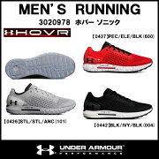 【18SS】【アンダーアーマー】UAホバーソニック(3020978)あす楽対応送料無料ランニングシューズメンズランニングシューズおしゃれ大きいサイズ黒ブラックグレー赤レッドHOVR29cm29.0cm30cm30.0cm初心者スニーカー靴軽い軽量