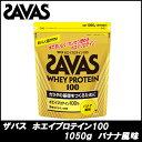 ザバス ホエイプロテイン100バナナ味 50食分(1050g)【送料無料】あす楽対応