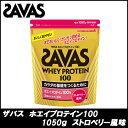 ザバス ホエイプロテイン100ストロベリー味 50食分(1050g)【送料無料】あす楽対応