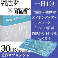 アクシージア/ヴィーナスレシピ/ホワイトアミノズ/プラス/Venus/Recip/AXXZIA