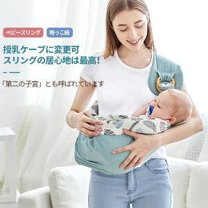 抱っこひも 新生児 多機能 ベビースリング 対象月齢0ヶ月〜24ヶ月 ベビーキャリア 乳幼児 横抱き 縦抱き 出産祝い 授乳ケープにも最適!通気性が優れる