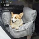 ペットベッド ドライブベッド ペット ソファー 犬 ドライブ ベッド カーベッド 車用 ペットベッド ペットキャリア ドライブ用品 ペット用品 旅行 お出かけ 洗濯可能 後部席