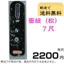 【剣道】剣道防具用 面紐 紺紐 松 7尺 【日本郵便 郵送で...