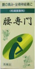 【第2類医薬品】腰専門2520丸3個セット