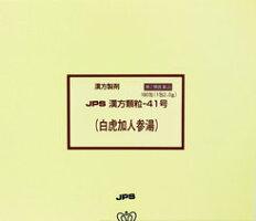 ジェーピーエス製薬JPS漢方顆粒−41号(白虎加人参湯)(びゃっこかにんじんとう)180包(第2類医薬品)(発送までに1週間以上かかる場合がございます)