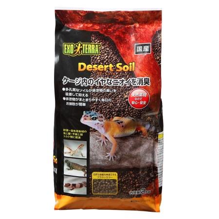 デザートソイル2kg【ジェックスペット爬虫類床材ソイルサンド】