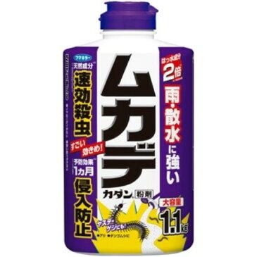 ムカデカダン粉剤 1.1kg【フマキラー セアカゴケグモ ヒアリ カメムシ 殺虫 侵入防止】