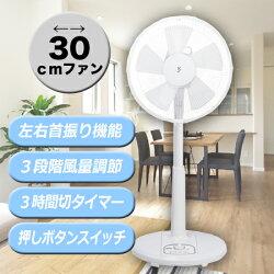 リビング扇風機 YMT-K307-W
