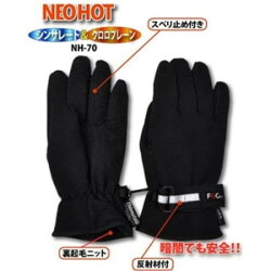 ネオホットバイクグローブNH-70MBK【富士グローブバイク手袋グローブ保温保護反射安全】