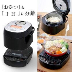 銘柄量り炊き分離式IH炊飯器RC-SA30-B【アイリスオーヤマ炊飯器3合キッチン家電】