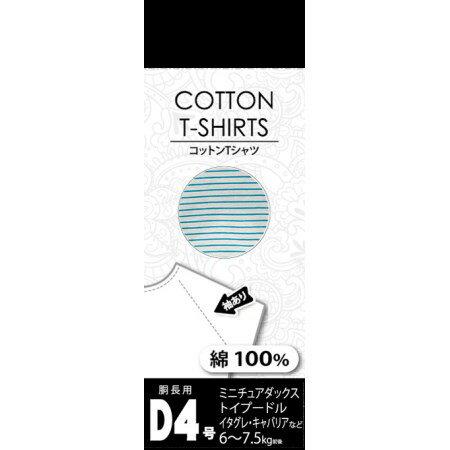 VERY コットンボーダーTシャツ D4号 サックス【ベリー ペット 服 ウェア】