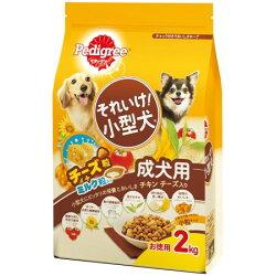ペディグリーそれいけ!小型犬チキンチーズ入り2kg【マースジャパンペットフードドッグフードドライ】