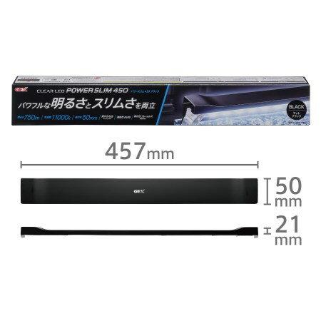 クリアLED POWER SLIM 450ブラック【ジェックス 照明 観賞魚 45cm水槽 LED 長寿命】