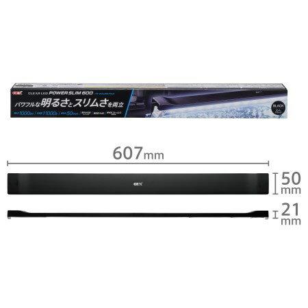 クリアLED POWER SLIM 600ブラック【ジェックス 照明 観賞魚 60cm水槽 LED 長寿命】
