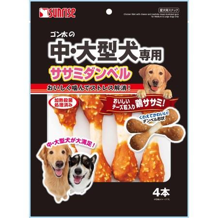 ゴン太の中・大型犬専用 ササミダンベル 4本 SML-002【マルカン ペット フード おやつ スナック】