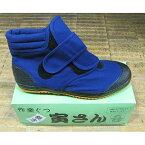 親方 寅さん #6 ブルー 26.5cm【RCP】