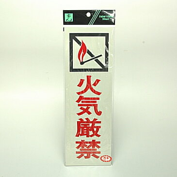 【ポイント10倍 3/21 20:00〜3/26 1:59まで】Hikariプレート 火気厳禁 PK310-6【RCP】