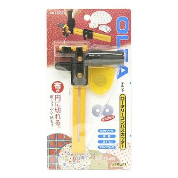 ロータリーコンパスカッター186B【RCP】