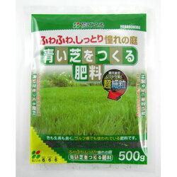 青い芝をつくる肥料 500g
