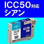 汎用インクEP EC50S【RCP】