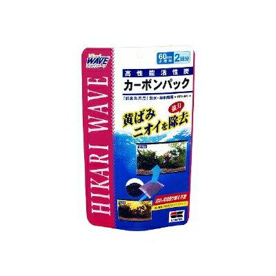 キョーリンひかりウエーブ高性能活性炭カーボンパック2袋【RCP】