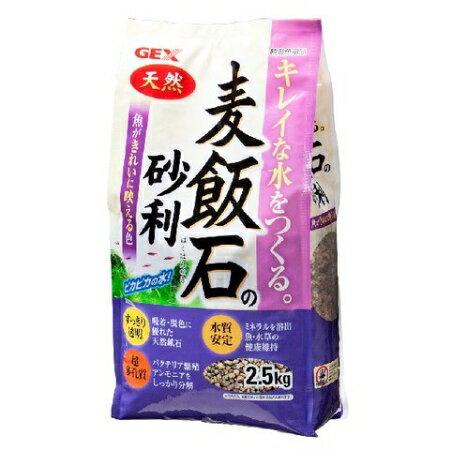 ジェックス麦飯石の砂利2.5kg【RCP】