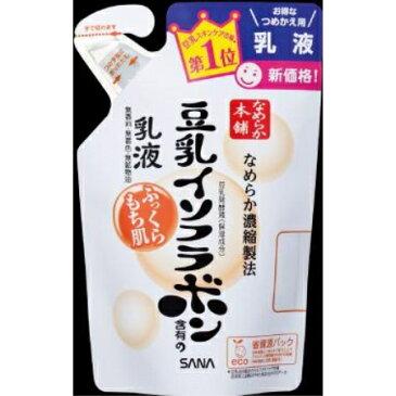 サナ なめらか本舗 乳液 NA(つめかえ用)【RCP】