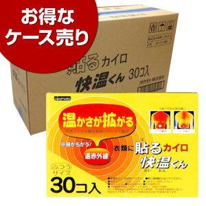 貼るカイロ 快温くん レギュラー 30個入×8個(ケース販売)