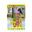 凹凸ガラス専用防犯フィルム500【RCP】
