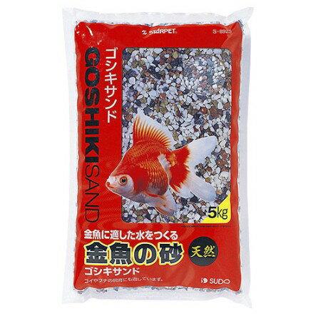 スドー金魚の砂ゴシキサンド5kg【RCP】