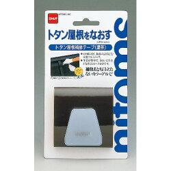 トタン屋根補修テープ(濃茶)