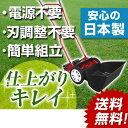 【送料無料】手動芝刈り機 ナイスバーディーモアーGSB-20...