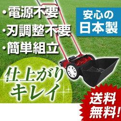 手動芝刈り機 ナイスバーディーモアーGSB-2000N(20cm)