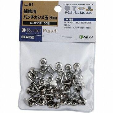 革製品補修用かしめ玉 30組 NO.81アシナガ【RCP】