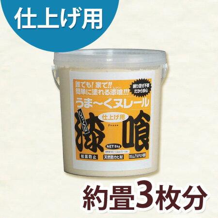 うま〜くヌレール 5kg 白色 12UN01(シロイロ)【うまく ヌレル うまーく ぬれーる 壁 漆喰 補修】の写真