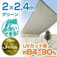 シェードオーニング 2m×2.4m GSA-W24G グリーン【日よけ 日除け すだれ サンシェード シェード 省エネ 節電】【RCP】