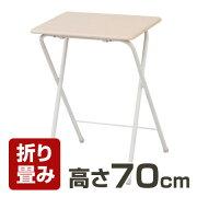 折りたたみ ミニハイテーブル ナチュラルメイプル アイボリー テーブル リビング シンプル